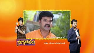 Suryakantham | Premiere Episode 367 Preview - Jan 21 2021 | Before ZEE Telugu