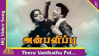 Theru Vanthathu Pol  Song |Anbalippu Tamil Movie Songs |Sivaji |Saroja Devi| Pyramid Music