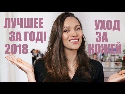 ФАВОРИТЫ УХОДА ЗА КОЖЕЙ - ЛУЧШЕЕ ЗА 2018 ГОД!