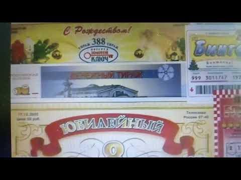 Сон о  возможности выигрыша по лотерейным билетам
