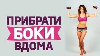 Фітнес вправи для боків / ДЕНЬ 5/ Упражнения для боков видео(А ми продовжуємо працювати над тілом своєї мрії! Друзі, вітаємо усіх, хто дійшов із нами до середини марафон..., 2015-06-13T09:04:21.000Z)