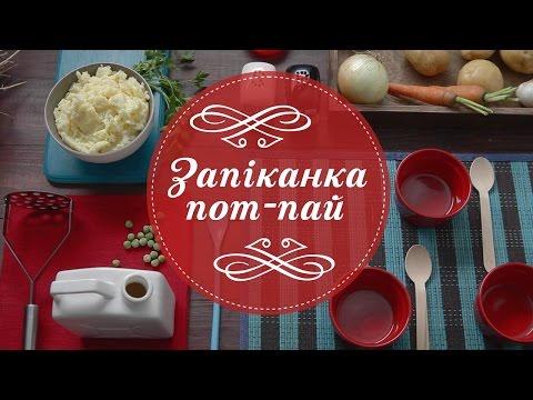 Рецепт: Картофельная запеканка Пот-пай с мясом и овощами ─ Торчин®