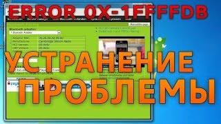 MotionJoy - ERROR 0X-1ffffdb9 - Устранение проблемы