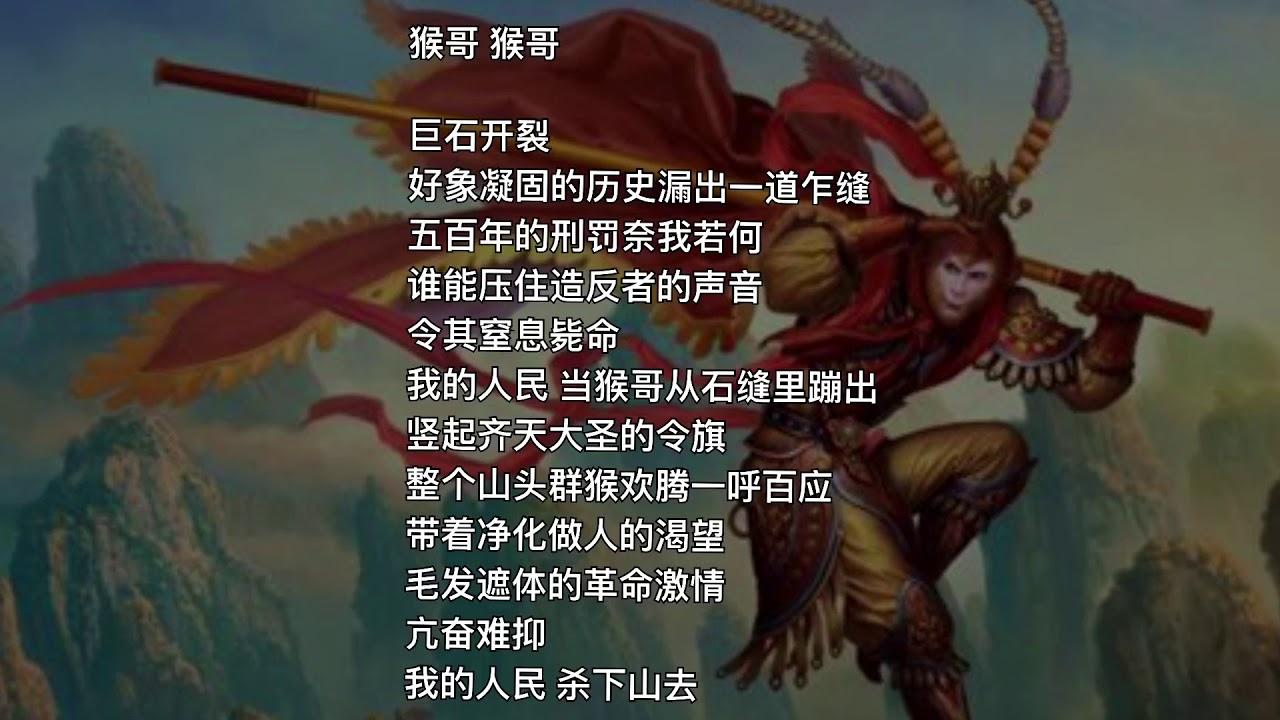 中國我說535 猴哥 猴哥 - YouTube