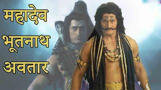 Lord shiva Devon ke Dev Mahadev Bhootnath Avatar