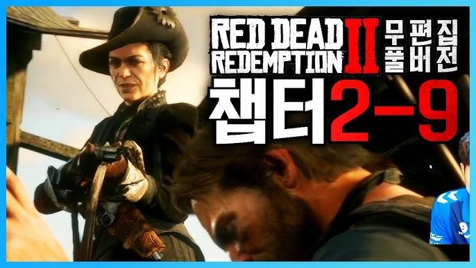 락스타 게임즈 신작, 서부 GTA [레드 데드 리뎀션 2] 챕터2 - 9
