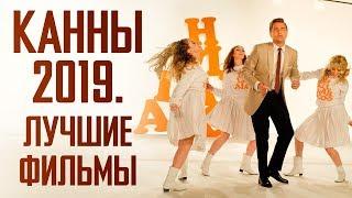 Лучшие фильмы Каннского фестиваля – «Индустрия кино» от 31.05.2019