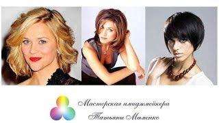 Как правильно выбрать прическу и цвет волос / Имидж-тренер Татьяна Маменко