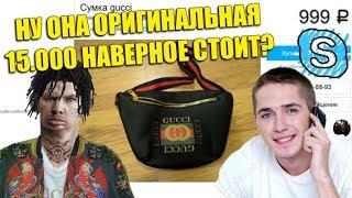 Глад Валакас Покупает Сумку Gucci за 999р на Avito и Детские Сапожки