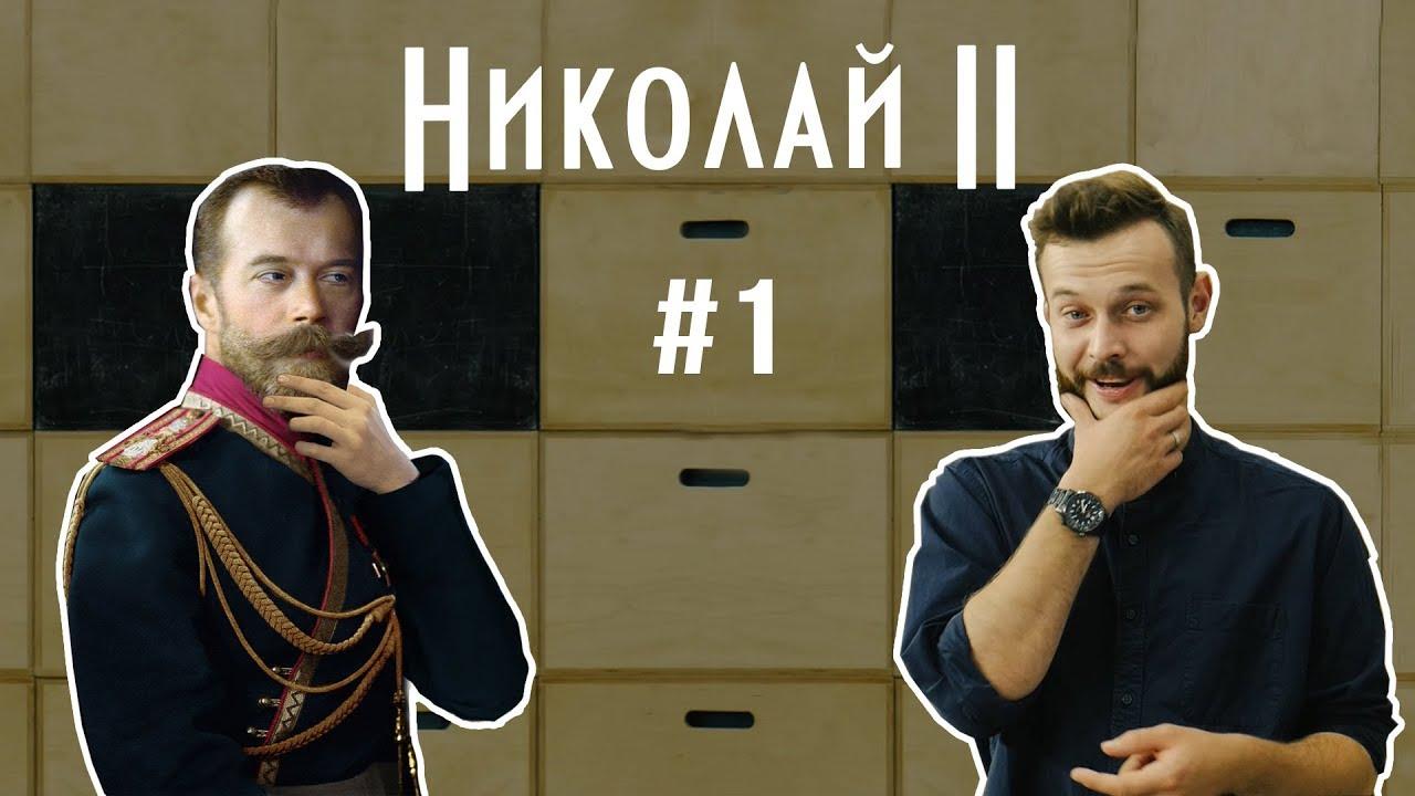 ИМПЕРАТОР НИКОЛАЙ II. Часть 1. УРОК #3. - YouTube