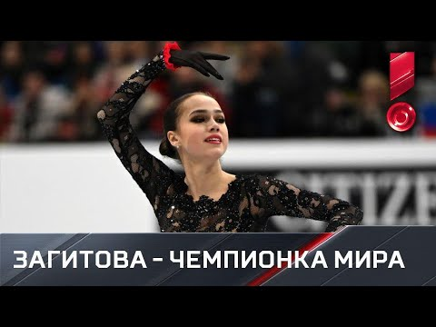 Алина Загитова. Произвольная программа. Чемпионат мира