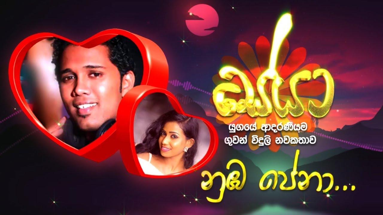 Download Numba Pena - Poorna Sachintha & Kalpana Kavindi   FM Derana Seya Theme Song