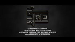 kshanam telugu short film trailer