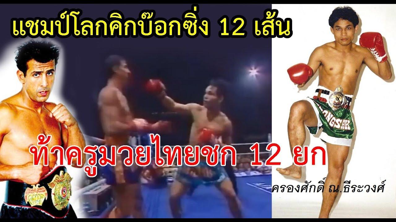 ศึกแห่งศักดิ์ศรี เวทีแทบแตก เมื่อแชมป์โลกคิกบ๊อกซิ่งท้าวัดยอดมมวยไทย 12 ยก (ท้าวกาดำ พากย์ไทย+อีสาน)