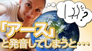 Earthを「アース」と発音すると下品な意味になってしまうんです【Earthの発音方法】《サマー先生の英会話講座#52》