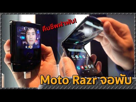 พับ Moto Razr เครื่องจริงให้ดู เป็นมือถือจอพับที่ไร้รอยกว่าที่คิด - วันที่ 09 Jan 2020
