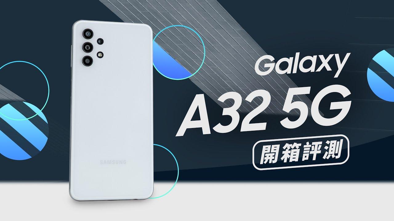 「邦尼評測」Galaxy A32 5G 開箱評測(天璣 720 , 5000mAh ,4800 萬 , 日夜拍實測 入門中階 5G 手機 值不值得買
