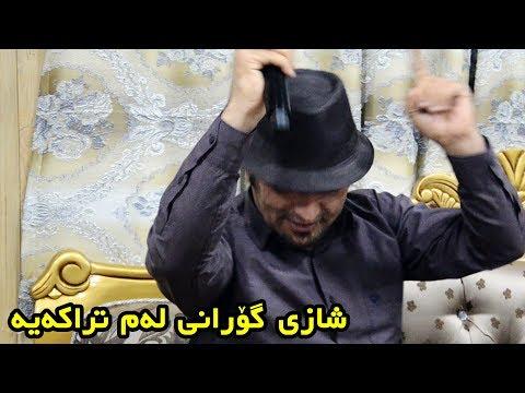 Aram Shaida 2018 ( Xoshtren Gorani W Bandy Drezh ) Saliady Ramal