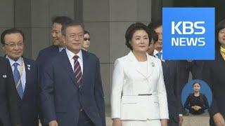 문 대통령, 오후 뉴욕행…25일 한미 정상회담 개최 / KBS뉴스(News)