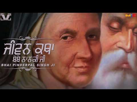 Jeevan Katha Bebe Nanaki Ji - New Katha 2017   Bhai Pinderpal Singh Ji   V Gurbani