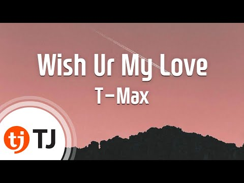 [TJ노래방] Wish Ur My Love - T-Max / TJ Karaoke