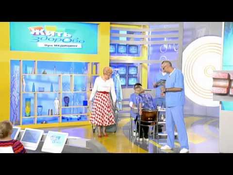 Программа «Жить Здорово» от 02 октября 2012 г.