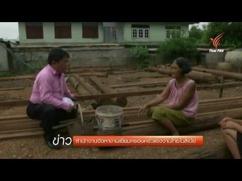 สำนักงานจัดหางานเยี่ยมครอบครัวแรงงานไทยที่ไปทำงานในลิเบีย (31ก.ค.57)