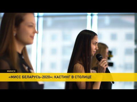 Кастинг «Мисс Беларусь-2020» проходит в Минске