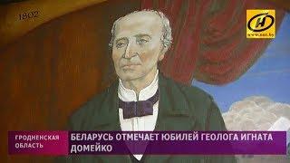 Беларусь отмечает юбилей геолога Игната Домейко