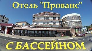 """Отель """"Прованс"""" с БАССЕЙНОМ, Витязево (Анапа) 15.06.2018"""