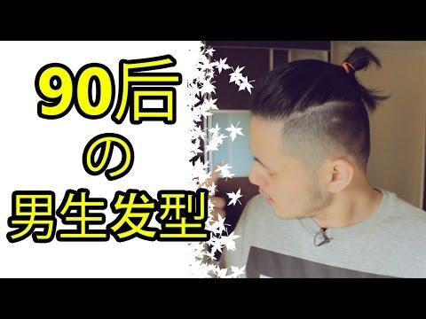 90后の男生发型 | RealJoshuaSe