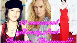 ❤ 50 оттенков BeautyLook Дакоты Джонсон!!!❤