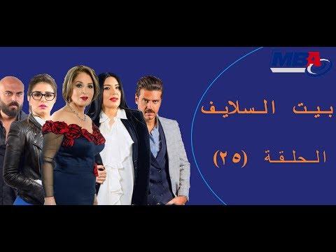 Episode 25 - Bait EL Salayf Series / مسلسل بيت السلايف - الحلقة الخامسة والعشرون thumbnail