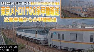 9866レ  EF65-2085+東京メトロ17000系(17182F)8B 甲種輸送(2021/06/11)