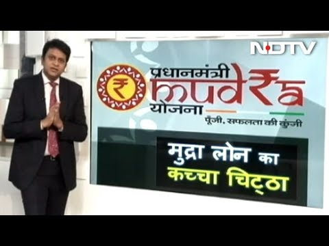 Simple Samachar: A Reality Check Of Government's Claims On Mudra Scheme