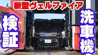 【洗車機】トヨタ新型ヴェルファイアを洗車機にぶち込む202ブラック傷大丈夫?
