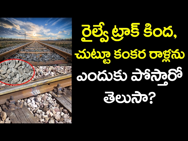 Why are Train Tracks Filled with Crushed Stones? | Unknown Facts in Telugu | VTube Telugu