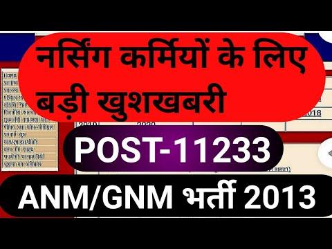 ANM/GNM भर्ती 2013 //7 साल से लंबित भर्ती को जल्द पूरा करने को लेकर महत्वपूर्ण जानकारी अपडेट