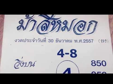 เลขเด็ดงวดนี้ หวยซองม้าสีหมอก 30/12/57 ส่งท้ายปี 57
