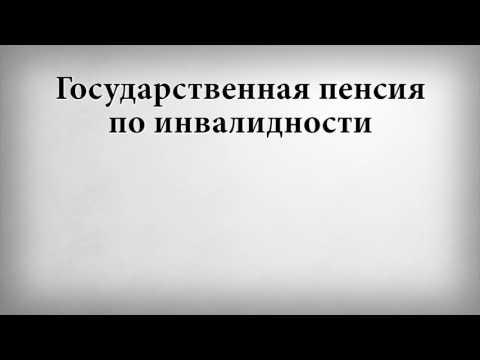 ГОСУДАРСТВЕННАЯ ПЕНСИЯ В КАЗАХСТАНЕ 2017