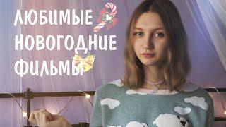 ♡Любимые новогодние фильмы♡Yulia Felton