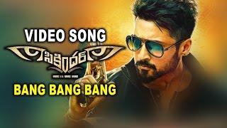 Bang Bang Bang Video Song || Sikindar Video Songs || Surya, Samantha