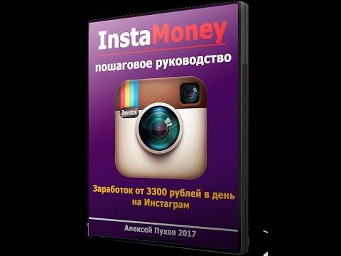 Заработок от 3 300 руб в день на Инстаграмиз YouTube · Длительность: 7 мин59 с  · Просмотров: 834 · отправлено: 3/30/2017 · кем отправлено: Виталий Г.