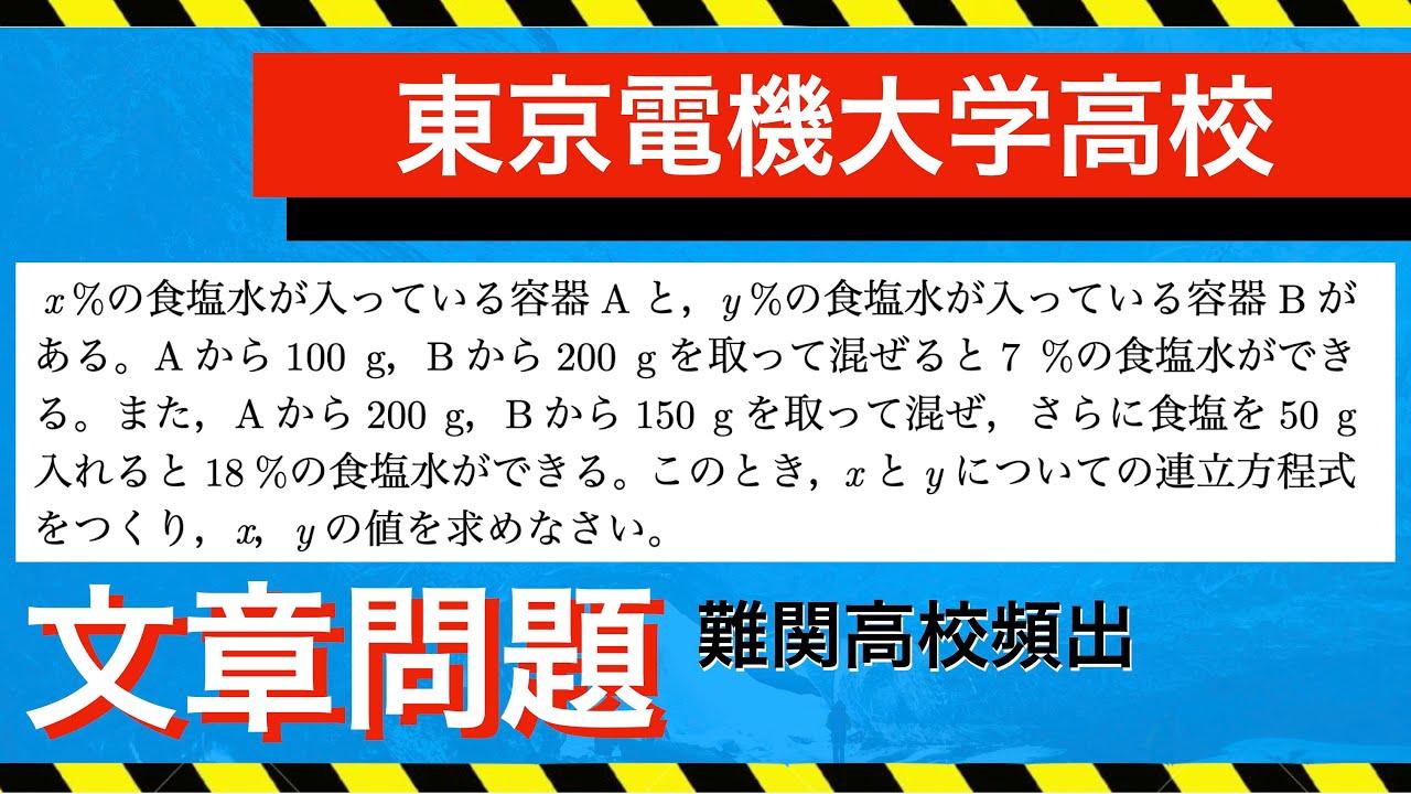 食塩水AB+食塩C|3種の濃度|東京電機大高校