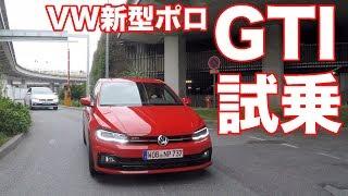VW新型ポロGTI試乗@ニース