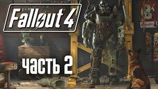 Прохождение Fallout 4 Часть 2 Бункер 111.Пробуждение