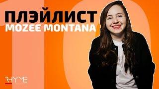 ПЛЭЙЛИСТ: Что слушает Mozee Montana?