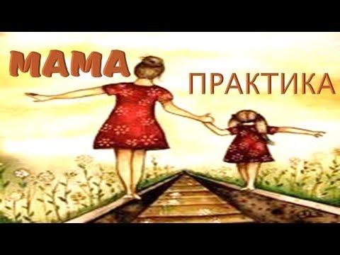 Исцеление отношений с мамой Практика 2 часть