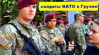 Солдаты НАТО в Грузии-2016 / Учения НАТО в Тбилиси