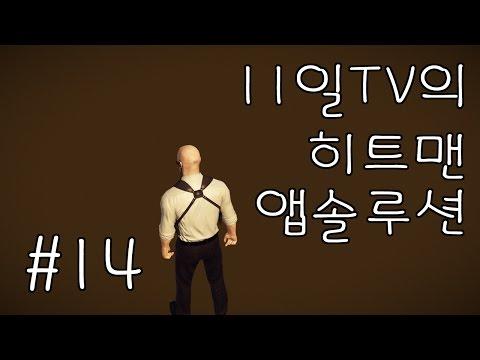 11일TV의 히트맨 앱솔루션 14화] DEATH FACTORY 2 [Hitman Absolution